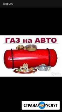 Акция Установка газового оборудования) Грозный