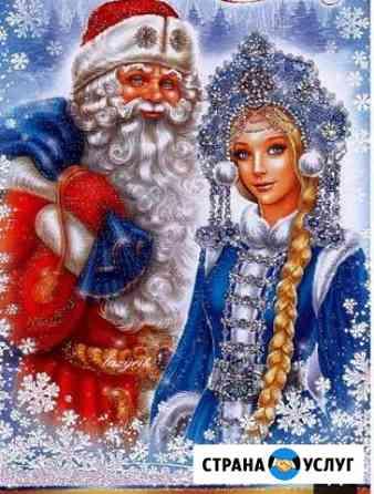 Дед Мороз и Снегурочка Ейск