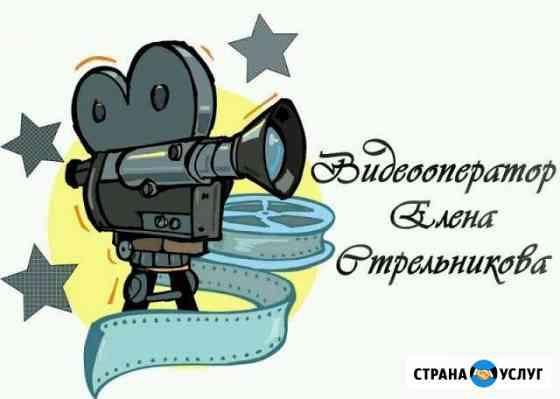 Услуги видеооператора (видеографа) в Благовещенск Благовещенск