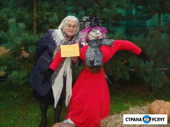 Няня-Бабушка Ялта