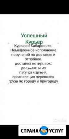 Курьер в Хабаровске. экстренный вызов Хабаровск