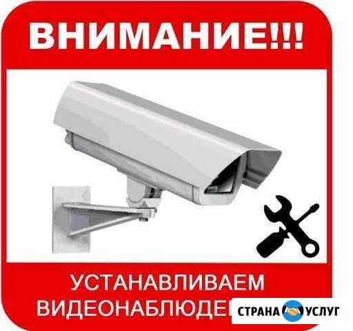Установка видеонаблюдения и охранки Таганрог