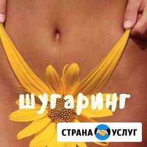 Шугаринг на Омской 22 А Нижневартовск