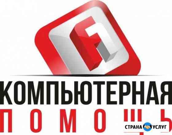 Компьютерная помощь с бесплатным выездом Казань