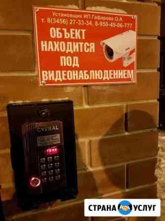 Видеонаблюдение. Системы безопасности Тобольск