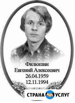 Фотокерамика на памятник. срок изготовления от 2 д Казань