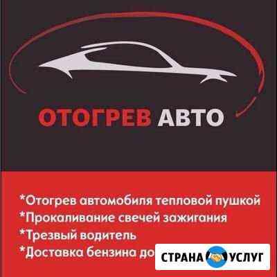 Отогрев автомобиля тепловой пушкой Прокопьевск