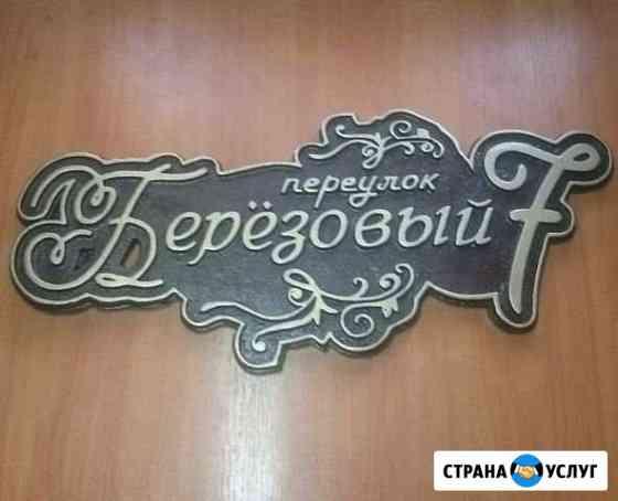 Изготовление адресных табличек Яблоновский