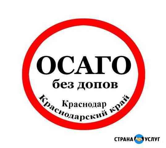 Осагo/Бесплатная помощь Краснодар