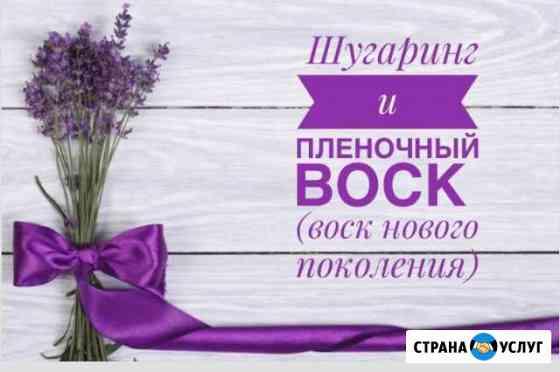 Шугаринг Батайск