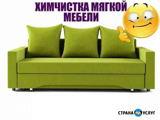 Химчистка мягкой мебели на дому Капля Нижний Новгород