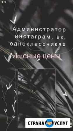 Администрирование в инстаграм Иваново