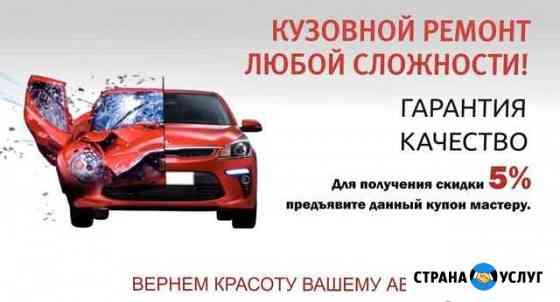 Кузовной ремонт: покраска рихтовка Нижний Новгород