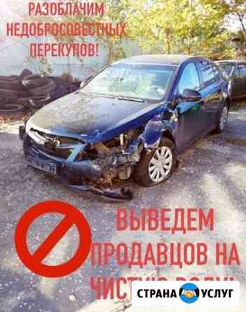 Автоподбор авторентген52 Нижний Новгород