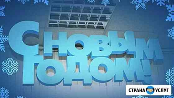 Объемные буквы цифры из пенопласта, cнежинки Нижний Новгород
