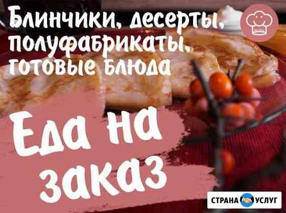 Домашняя еда на заказ Санкт-Петербург