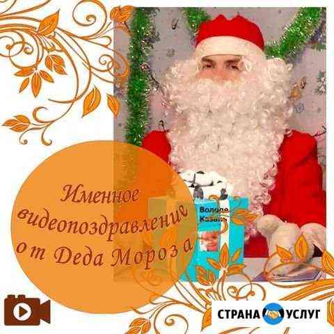 Именное видеопоздравление от Деда Мороза Казань