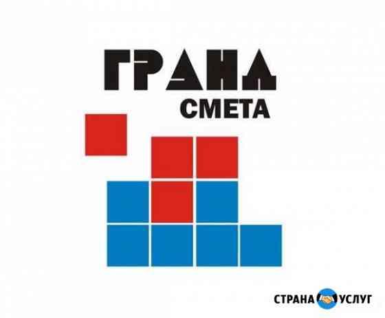 Кс-2, кс-3, сметы Пятигорск