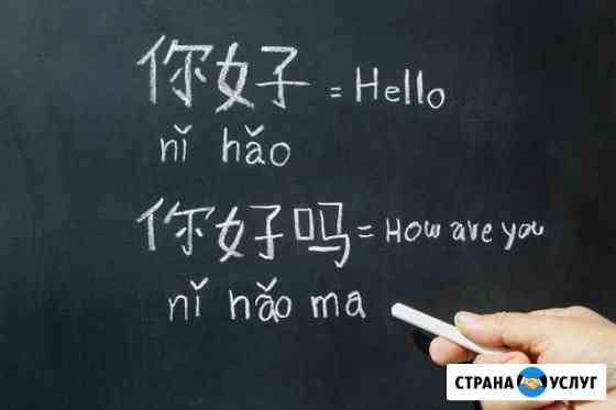 Репетитор по китайскому языку Хабаровск