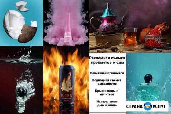 Профессиональная предметная съемка и фуд-фото Санкт-Петербург