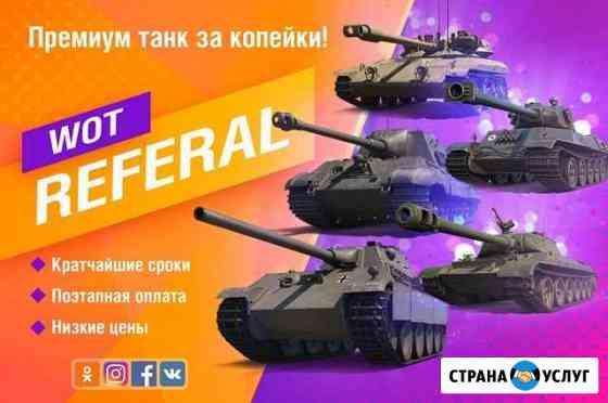 Рефералка Wot Referal за 3 этапа Срок 3-6 Москва