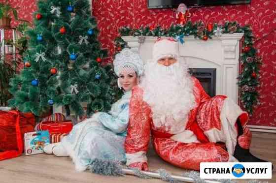 Дед Мороз и Снегурочка на дом Казань
