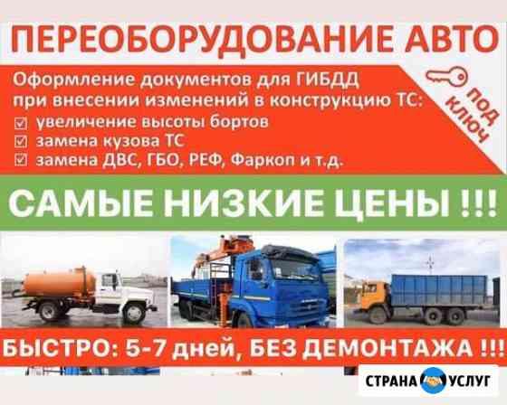 Регистрация внесённых изменений в конструкцию тс Волгоград
