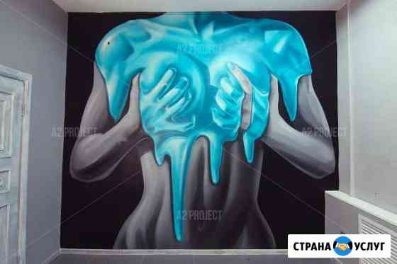 Художественная роспись стен / граффити /Хабаровск Хабаровск