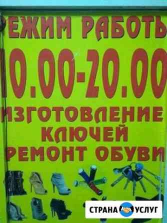 Ремонт обуви изготовление ключи Уфа
