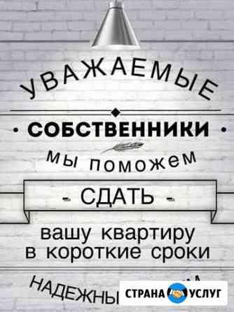 Помощь в сдачи квартиры или комнаты в аренду, на д Зеленодольск