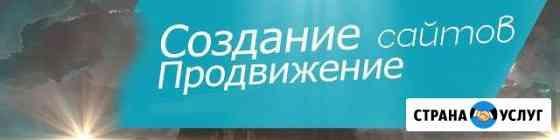 Создание и продвижение сайтов Воронеж