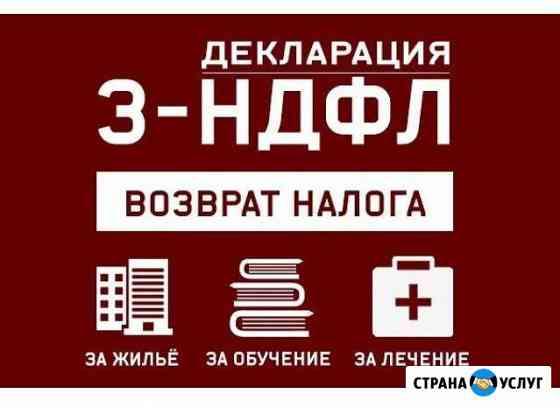 Налоговая Декларация 3-ндфл, ип на енвд, усн Казань