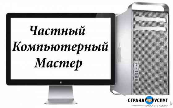 Компьютерная помощь от частного мастера Королев