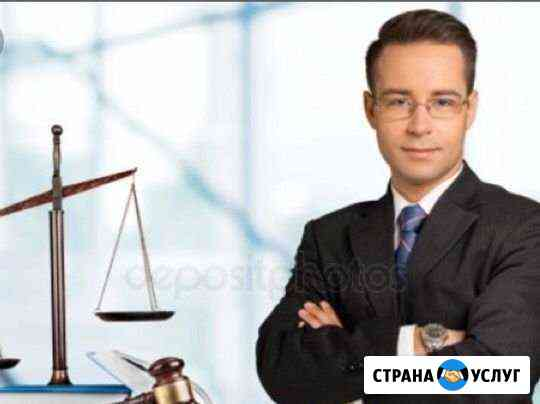 Юридические услуги Казань