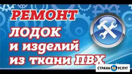 Ремонт лодок и катеров Пермь
