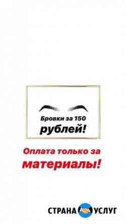 Коррекция и окрашивание бровей Ярославль