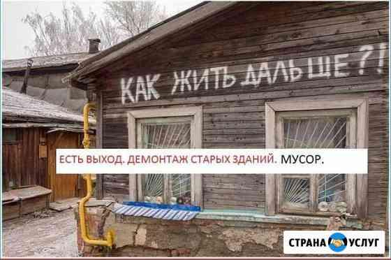 Ремонт. Строительство Великий Новгород