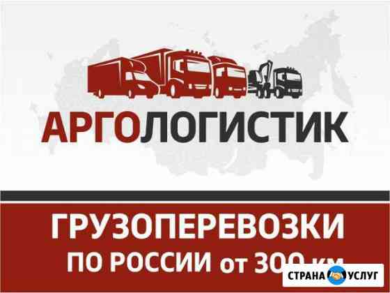 Грузоперевозки/межгород Чистополь