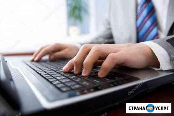 Набор, распечатка, сканирование текста Ульяновск