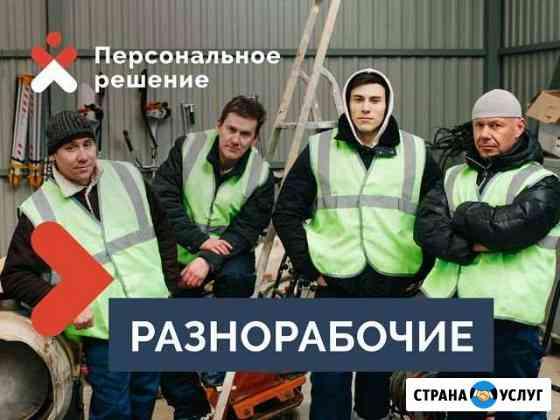 Разнорабочие Якутск
