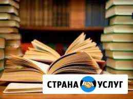 Дипломы, курсовые, контрольные Ярославль