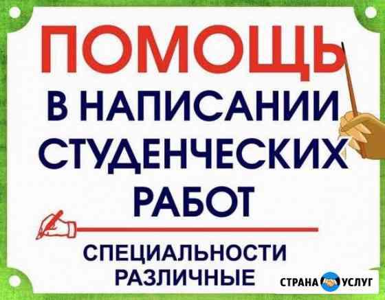 Помощь студентy Рерайтер Мурманск