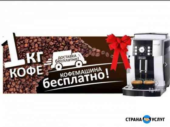 Предоставим бесплатно кофемашины Белгород