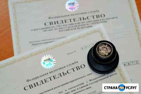 Подготовлю - документы для регистрации ип/ооо Санкт-Петербург