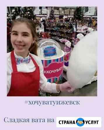 Сладкая/сахарная вата на ваш праздник Ижевск