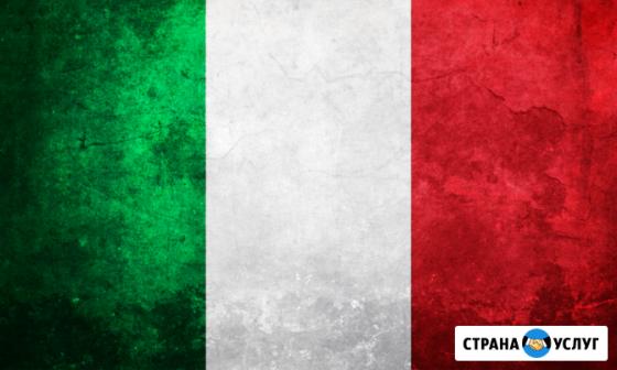 Центр перевода итальянского языка Тольятти