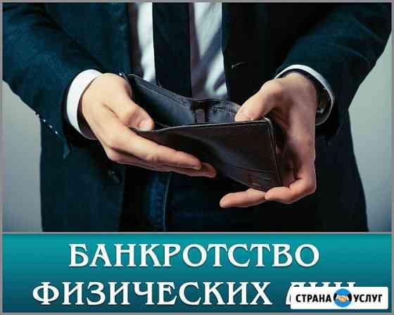Банкротство физических лиц в Оренбурге Оренбург