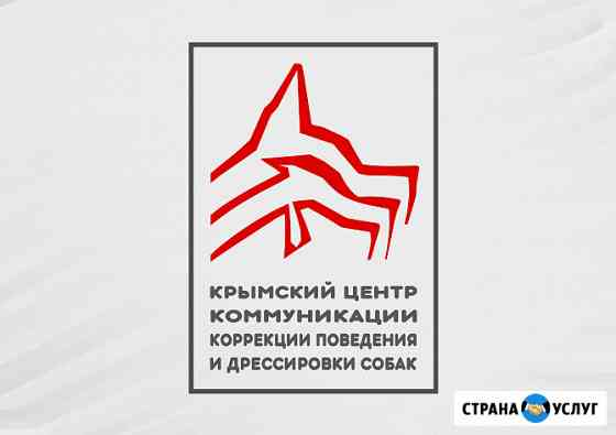 Дрессировка собак Симферополь и Крым Симферополь