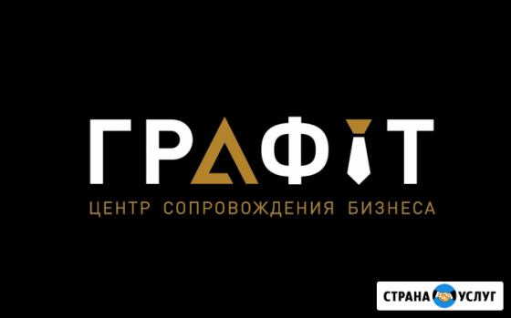 """Центр сопровождения бизнеса """"ГрафИТ"""" Воронеж"""