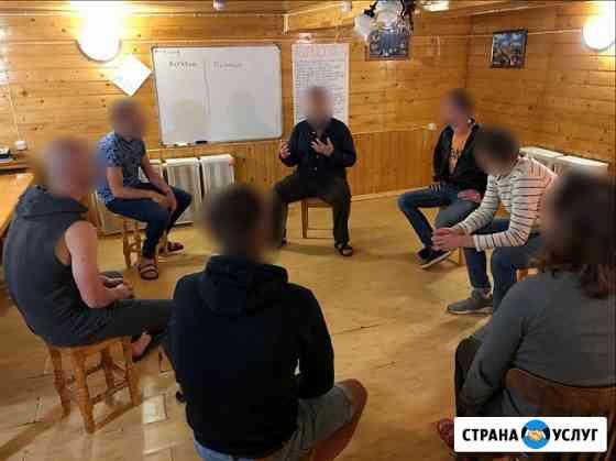 Помощь алко. и наркозависимым Вологда